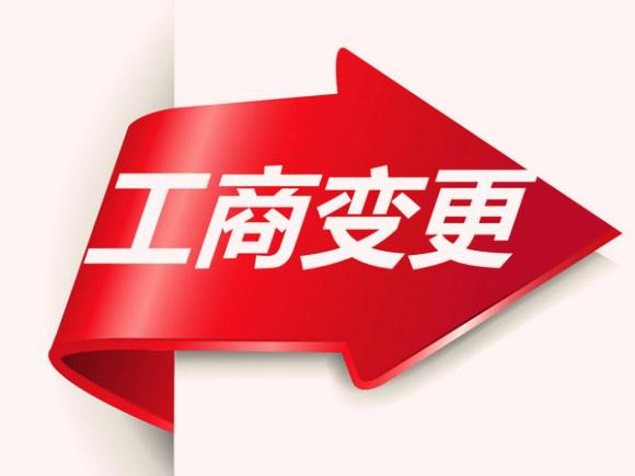 广州公司注册资本变更应注意哪些事项-广州博捷财税