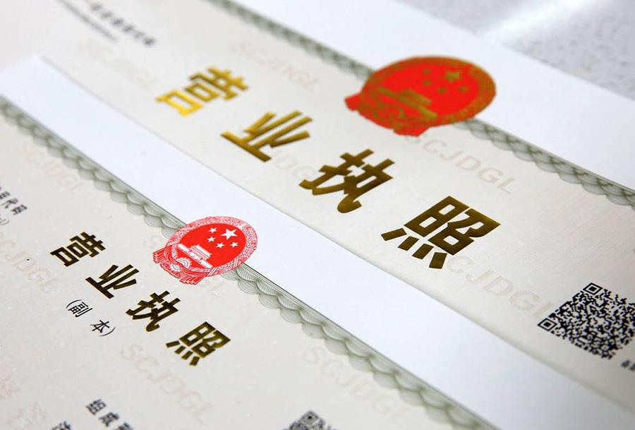 个体工商户与有限公司最基本的两个区别-广州博捷财税